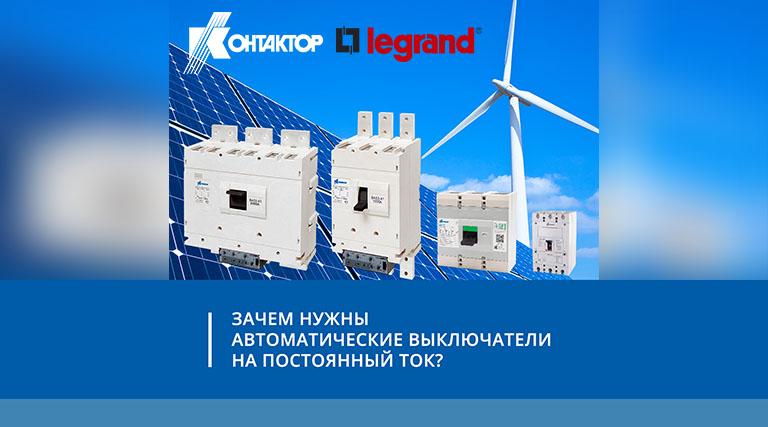Выключатели постоянного тока для промышленности и энергетики