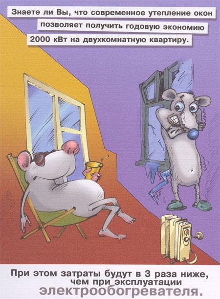 Плакат по энергосбережению: утепление окон