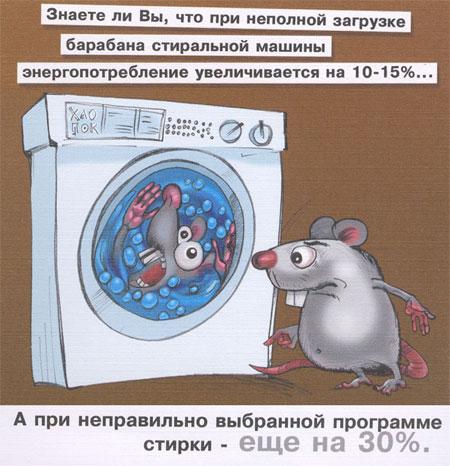 Плакат по энергосбережению: эксплуатация бытовой техники