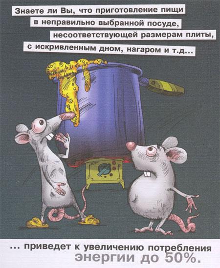 Плакат по энергосбережению: приготовление пищи