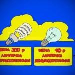 Лампа накаливания vs. энергосберегающая