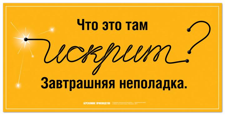 mosenergo-posters2-iskrit