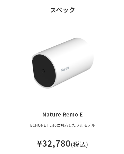 Nature Remo E