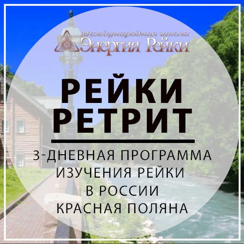 Рейки Ретрит Рэйки Красная Поляна Reiki Retreat Krasnya Polyana