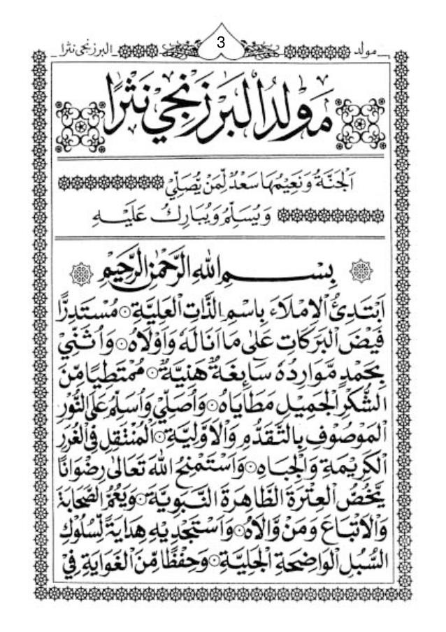 Al Barzanji Dan Terjemahannya Pdf : barzanji, terjemahannya, Maulid, Barzanji, Energyshots