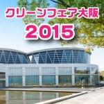 「もっとをカタチに!!」クリーンフェア大阪2015