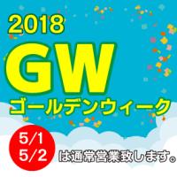 2018GWcatch