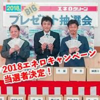 2018エネロキャンペーン当選者決定サムネ