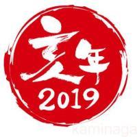 2019新年アイキャッチ