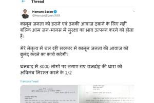 Jharkhand Dhanbad sedition caa nrc hemant soren government