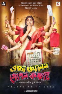 Brahma Jaanen Gopon Kommoti international film festival india nandini bhowmick priestess bengali cinema women empowerment patriarchy