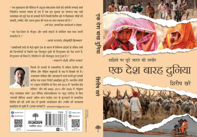 book review ek desh barah dunia shirish khare India Bharat