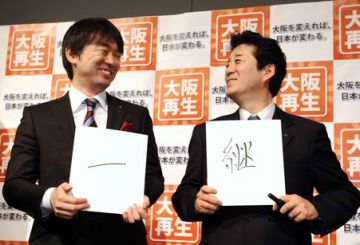 Osaka prefecture governor Ichiro Matsui and Osaka city mayor Toru Hashimoto have jointly submitted an 8-point proposal to the central government listing conditions that should be met before the first reactors are restarted following the Fukushima nuclear disaster.