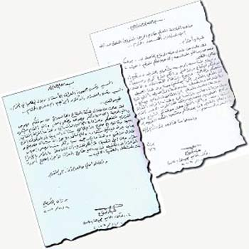 """Saddam""""s Ailing Half Brother Thanks Saudi King and Iraqi President for Intervention"""