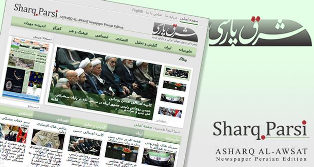 Asharq Al-Awsat announces launch of Sharq Parsi