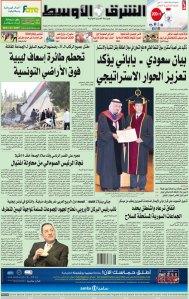 asharq al awsat, february 22, 2014