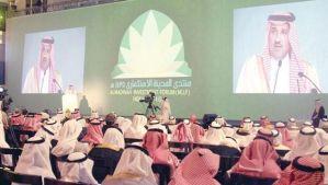 The Governor of Medina, Prince Faisal Bin Salman Bin Abdulaziz Al Saud, opens the Medina Investment Forum on Tuesday, February 11, 2014 in Medina, Saudi Arabia. (Asharq Al-Awsat)