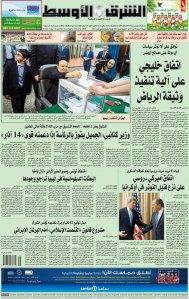 Asharq Al-Awsat Front Page May 18, 2014