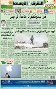 asharq al awsat, april 25, 2014