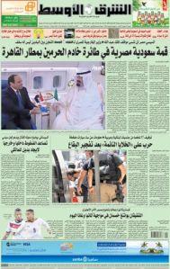 asharq al awsat, june 21, 2014