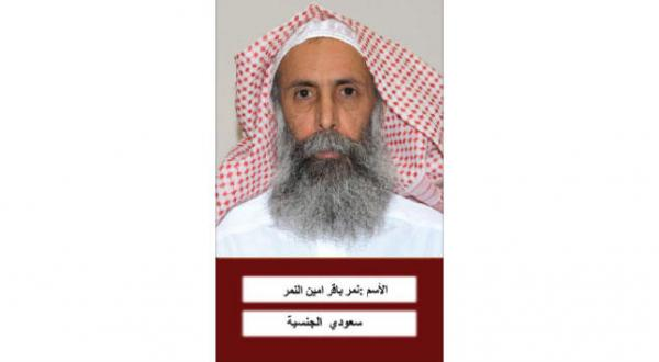 Nimr al-Nimr…Calling for Incitement from Qom
