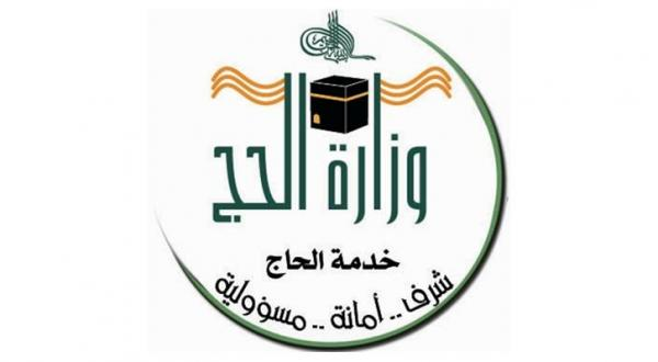 Saudi Arabia: Iranian Delegation Refuses to Sign Annual Hajj Agreement
