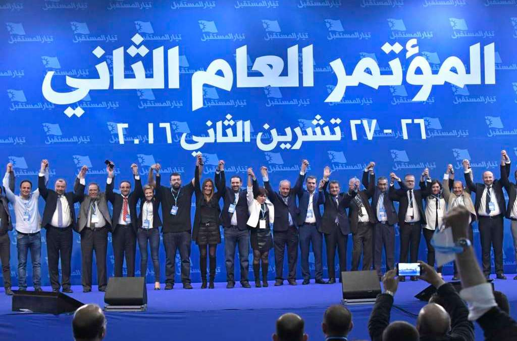 Lebanon: Future Renews Hariri's Leadership at Party's 2nd General Convention