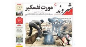 """""""Grave Sleepers"""" Angers Iranians, President Apologizes"""