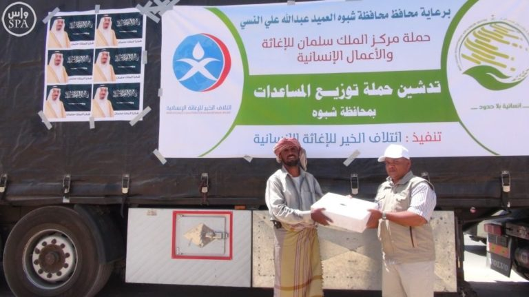 Saudi Arabia Sends 600 Tons of Medical Supplies to the Yemeni People