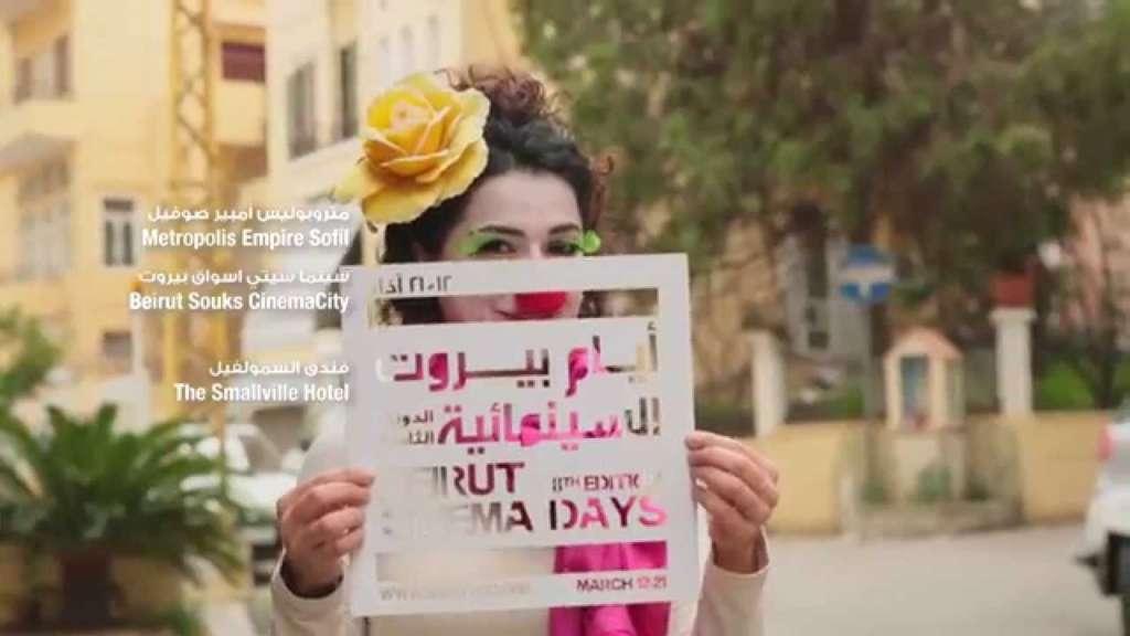 Beirut Cinema Days Festival Sheds Light on Immigration