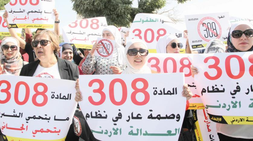 Jordanian Parliament Approves Annulment of Article 308