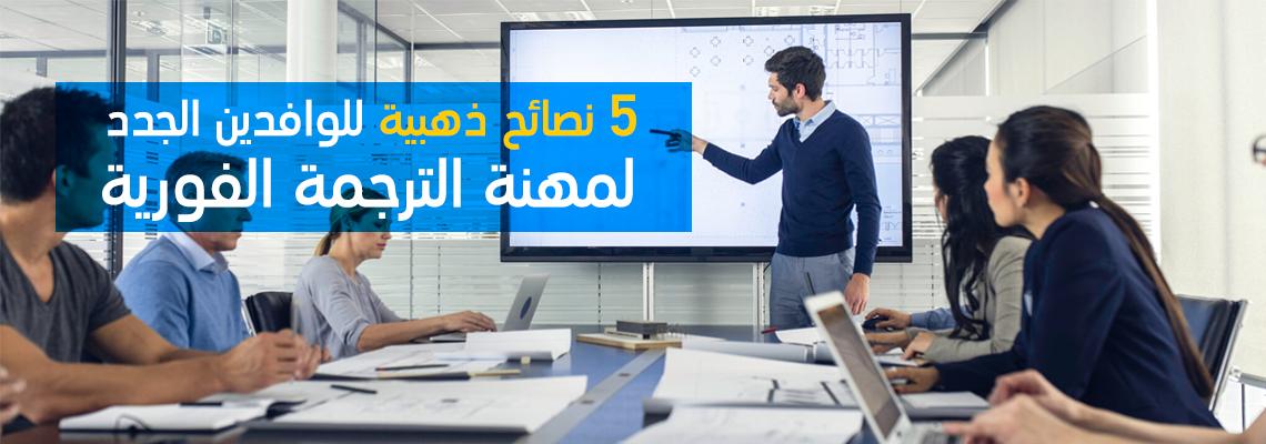 5 نصائح ذهبية للوافدين الجدد لمهنة الترجمة الفورية  شركة ترجمة