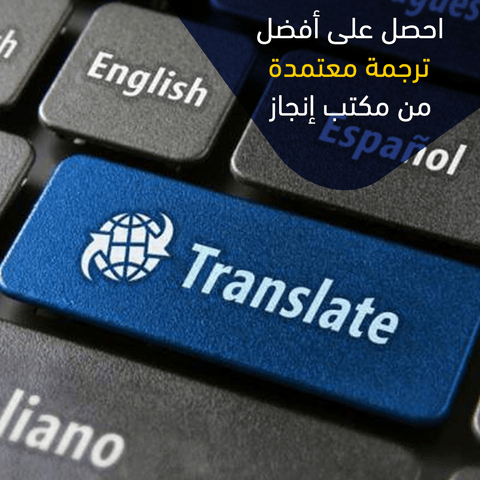 احصل على أفضل ترجمة معتمدة من مكتب إنجاز