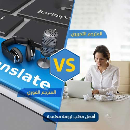 المترجم التحريري VS المترجم الفوري| أفضل مكتب ترجمة معتمدة