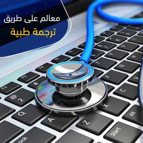 معالم على طريق ترجمة طبية