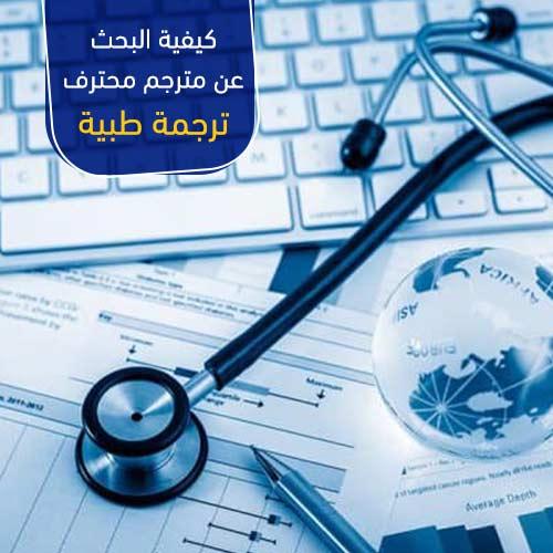 كيفية البحث عن مترجم محترف | ترجمة طبية