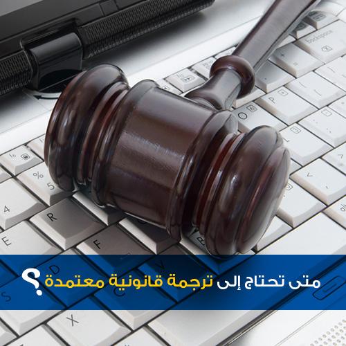 متى تحتاج إلى ترجمة قانونية معتمدة