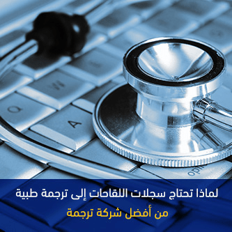 لماذا تحتاج سجلات اللقاحات إلى ترجمة طبية من أفضل شركة ترجمة