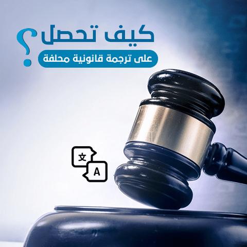 كيف تحصل على ترجمة قانونية محلفة؟