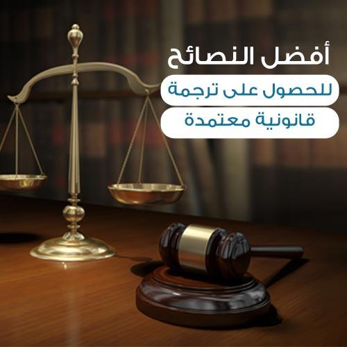 إنجاز أفضل مكتب ترجمة قانونية معتمدة في المملكة العربية السعودية