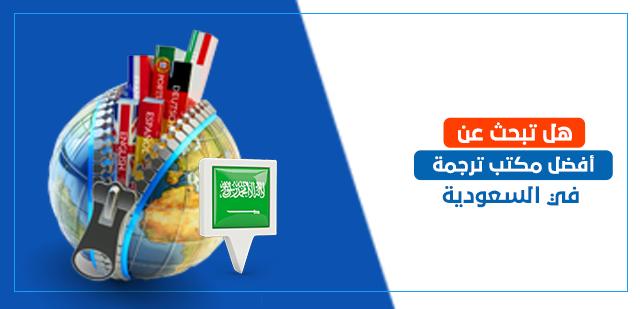 هل تبحث عن أفضل مكتب ترجمة في السعودية