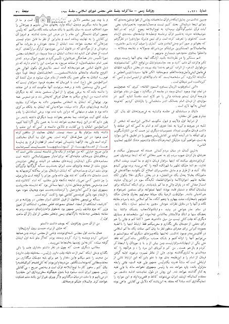 MossadeghSetizi13600330 Khamenei130623