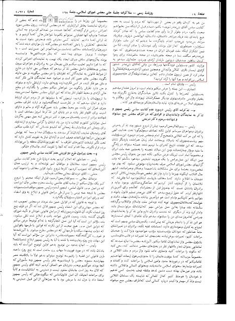 MossadeghSetizi MajidAnsari13600330 130623