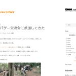 【永久保存版】エンジニアが見るべきブログ 第一弾!