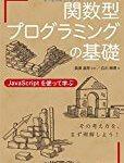 JavaScriptで継承を使わないプログラミングスタイル