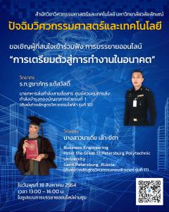 ขอเชิญเข้าร่วมกิจกรรมปัจฉิมแสดงความยินดีบัณฑิตสำนักวิชาวิศวกรรมศาสตร์และเทคโนโลยี ม.วลัยลักษณ์