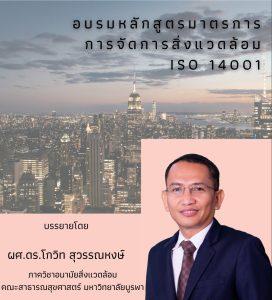 """หลักสูตรวิศวกรรมเคมีและเคมีเภสัชกรรมขอเชิญน้องๆ เข้าร่วมรับฟัง """"การอบรม หลักสูตรมาตรการ การจัดการสิ่งแวดล้อม ISO 14001"""""""