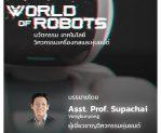 """หลักสูตรวิศวกรรมเครื่องกลและหุ่นยนต์ มหาวิทยาลัยวลัยลักษณ์ ได้จัดกิจกรรมบรรยายให้ความรู้เกี่ยวกับ """"โลกของหุ่นยนต์"""" (World of Robots)"""