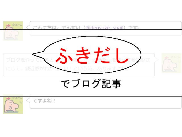 ふきだしを使って会話形式のブログを書こう!WordPressのショートコードも使って便利に。