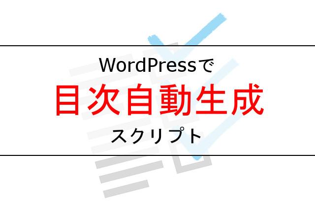 [WordPress]全記事に目次を自動追加するスクリプトを書いてみた